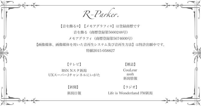 R-Parker.作品画像
