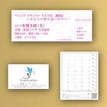 チケット/ショップカード