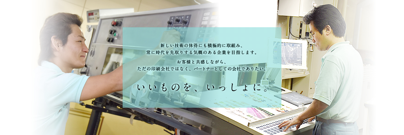 いいものを、いっしょに。野崎印刷株式会社