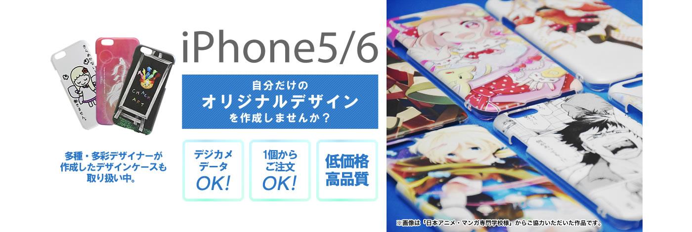 iphone5/6ケース